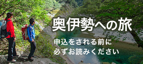 奥伊勢への旅
