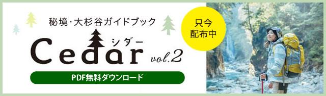 大杉谷ガイドブック Cedar